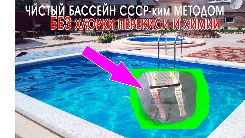 Как очистить бассейн без химии хлорки и перекиси. Очистка бассейна СССР-ким методом!