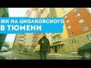 ЖК На Циолковского в Тюмени. 2 сезон 4 серия. Обзор комплекса. Новостройки в Тюмени