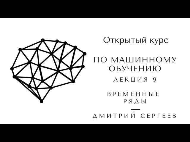 Лекция 9. Временные ряды. Открытый курс ODS и Mail.ru по машинному обучению