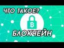 Что такое блокчейн   VSE PROSTO Артем Сафонов