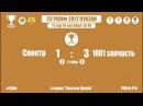 23 РКЛФ Бронзовый Кубок Спектр – 1001 запчасть 13