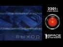 5 Космическая одиссея 2201
