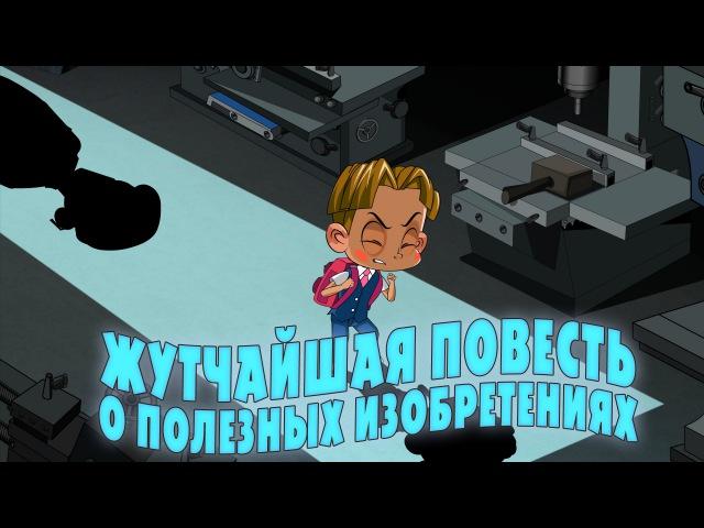 Машкины страшилки • 1 сезон • Жутчайшая повесть о полезных изобретениях - Эпизод 19