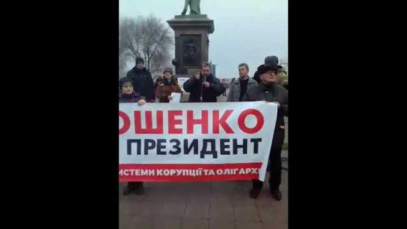 Одесса, митинг за отставку шоколадки(президента)