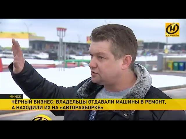Телеканал ОНТ: Автомеханик в Колодищах обещал отремонтировать автомобили, а сам продавал их
