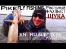 Реальный нахлыст щука/ Pike fly fishing (EN,RU-subtitles, субтитры)