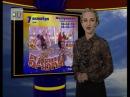 Прогноз погоды с Жанной Кармановой на 3 октября