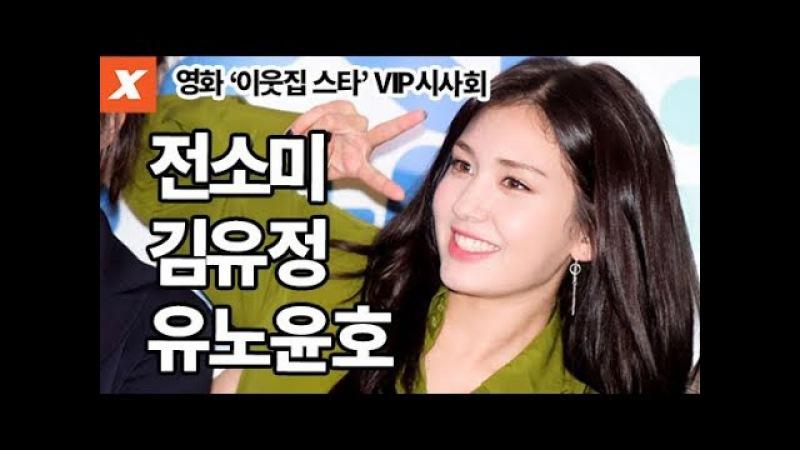전소미(언니쓰), 김유정, 유노윤호…영화 '이웃집 스타' VIP 시사회(아이오아이,ioi,