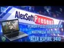 Ремонт LED подсветки матрицы ноутбука Acer Aspire 3410