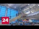 Сочинец сдал билеты на роковой рейс в последний момент Россия 24