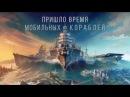 WORLD OF WARSHIPS BLITZ [RU]