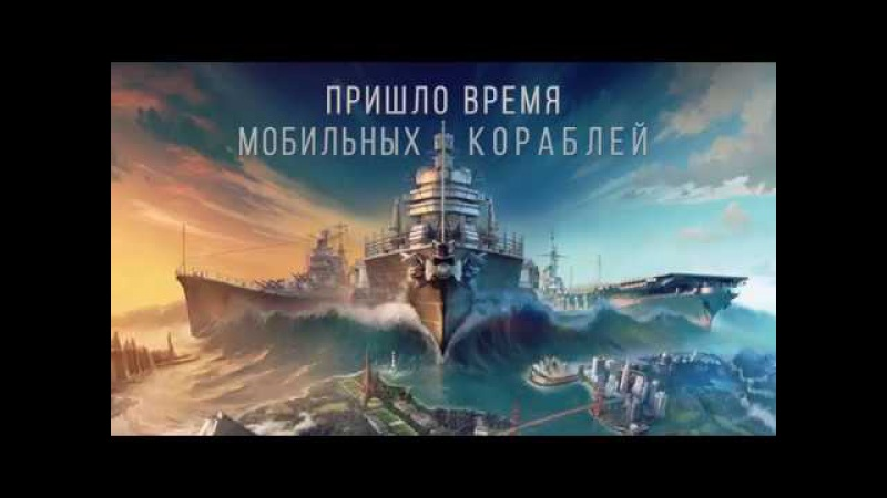 WORLD OF WARSHIPS BLITZ [RU]