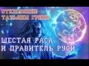 Шестая Раса и Правитель РУСИ - Откровение Татьяны Гринь - читает Робот