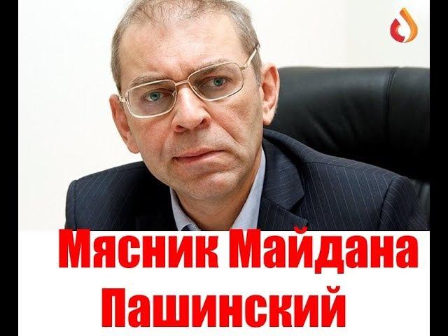 Мясник Майдана Пашинский
