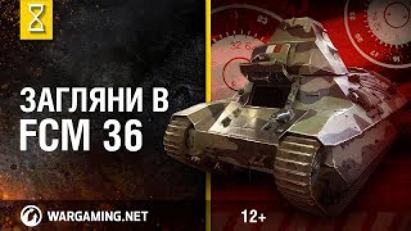 Загляни в FCM 36. В командирской рубке. [World of Tanks]