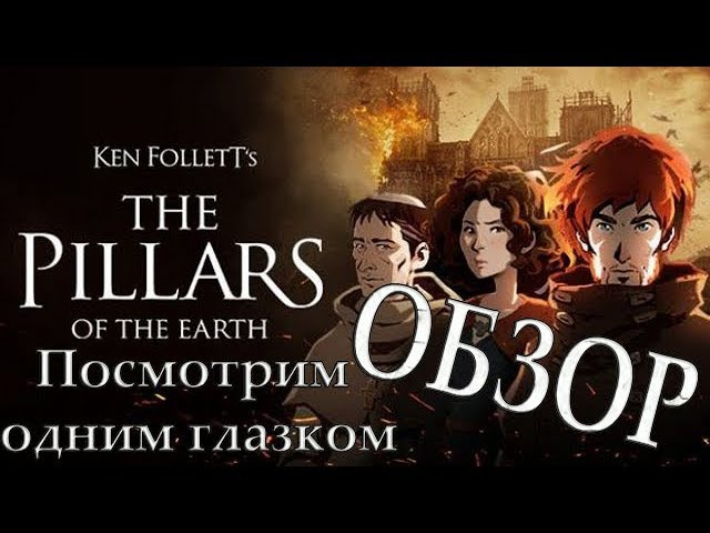 ОБЗОР ИГРОВОГО БЕСТСЕЛЛЕРА ► Ken Follett's The Pillars of the Earth