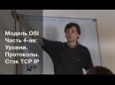 04. Модель OSI: Уровни, Протоколы, Стэк протоколов TCP IP