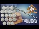 Набор 2 рубля 2012 года 200 летие Победы в Отеч войне 1812 года