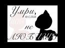 LPS MV : Умри, если меня не любишь - Da Kooka