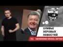 Итоги дна 18 Оливье херовых новостей