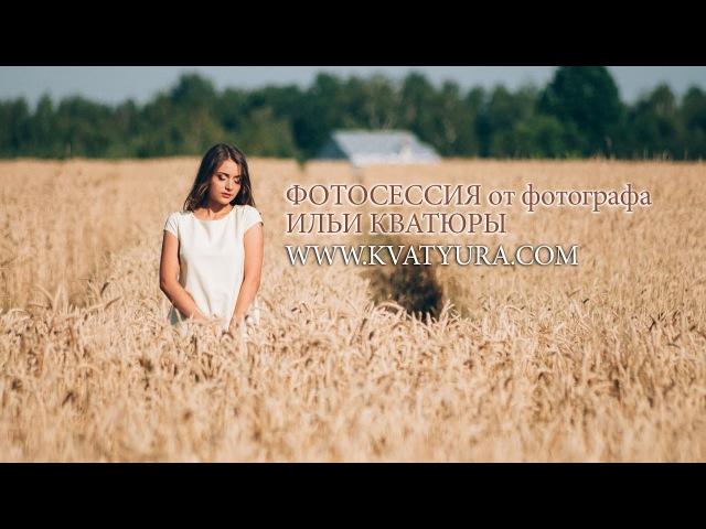 Фотосессия в пшеничном поле от фотографа Илья Кватюра   kvatyura.com