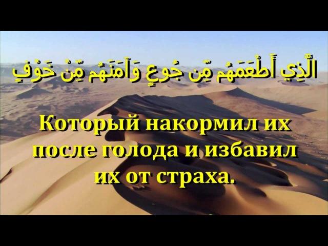 Сура 106 Куpaйш и толкование - Абд ар-Рахмана ас-Са'ди