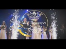 Міс Принцеса України Фінал Луцьк 2017