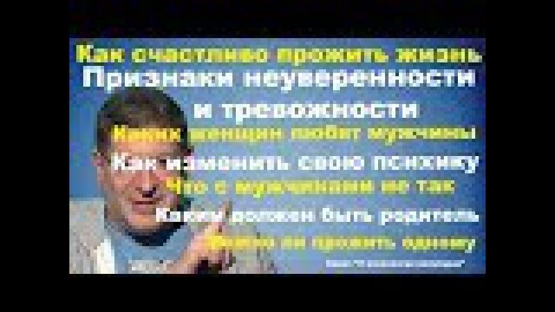 Михаил Лабковский ИНТЕРВЬЮ - Как счастливо прожить жизнь