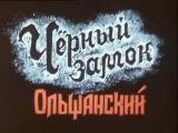 Черный замок Ольшанский. 2 серия (1984). Исторический приключенческий фильм  Золот ...