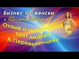#ЖАРА  4 День  отзыв о тренинге ТОП лидера А.Перевезенцева  Елена Эйрих