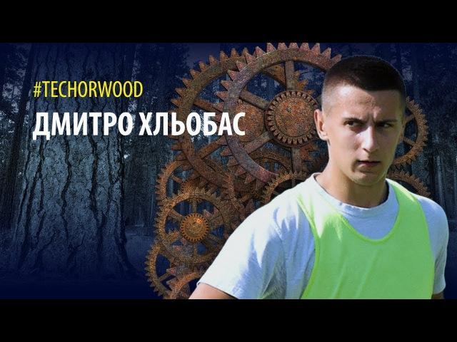 Технічний чи деревяний. Дмитро Хльобас