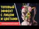 Уроки Photoshop Портрет с цветами Flowerful Portrait Effect Эффект Marcelo Monreal Фотошоп Кво