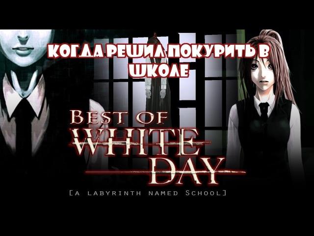 White Day A Labyrinth Named School. Обзорчик. Прохождение. Русский перевод