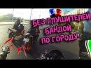 БЕЗ ГЛУШАКОВ на мотоциклах по центру БАНДОЙ ПОГОНЯ ДПС