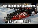 Обзор российского сноубайк комплекта SNOWRIDER snowbike kit