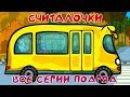 Развивающие и обучающие мультики - Сборник песенок Три котенка Папа пальчик, колеса автобуса...