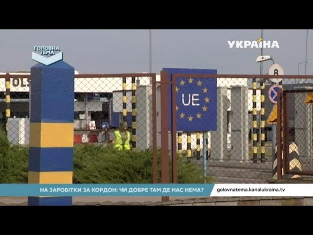 На заробітки за кордон: чи добре там, де нас немає? (Випуск 12)   Головна тема