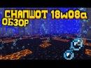 Minecraft 1.13 снапшот 18w08a Подводные ущелья и биомы в океане Морское обновление