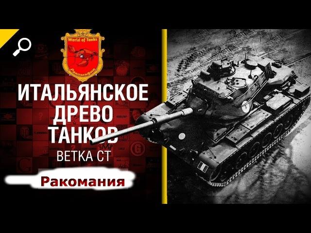 Ветка Италии, Все Танки С I-X Уровень И Их ТТХ В World of Tanks!