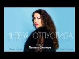Полина Смолова - Я ТЕБЯ ОТПУСТИЛА (COVER) - романс