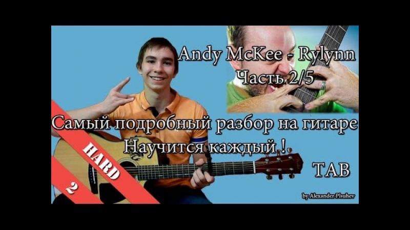 Andy McKee - Rylynn (Самый подробный разбор на гитаре как играть) Часть 25 TAB