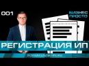 Регистрация ИП - Бизнес Просто от Валерия Овечкина
