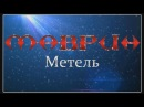Маврин - Метель (2017/2018) (Heavy Metal)