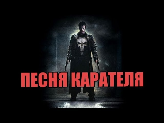 Гимн Карателя