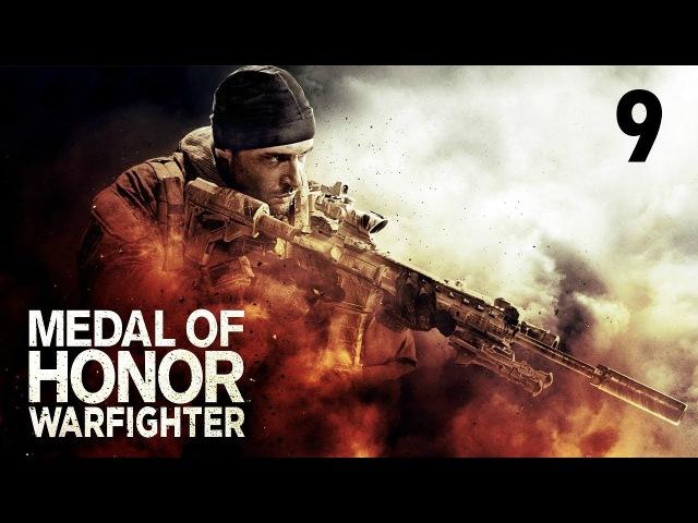 Прохождение Medal Of Honor - Warfighter(Часть 9: Встреча в Дубае)