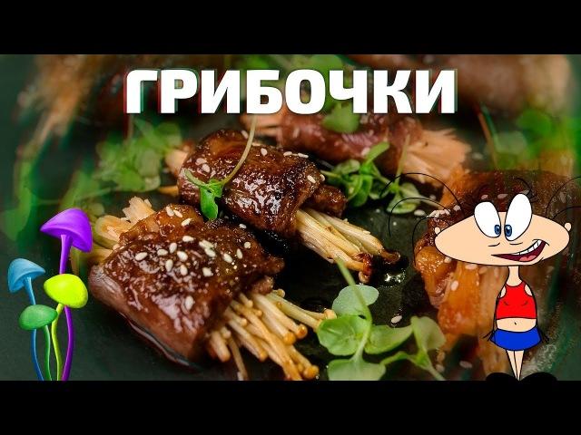 Нежнейшие хрустящие грибочки в полосках Вагю