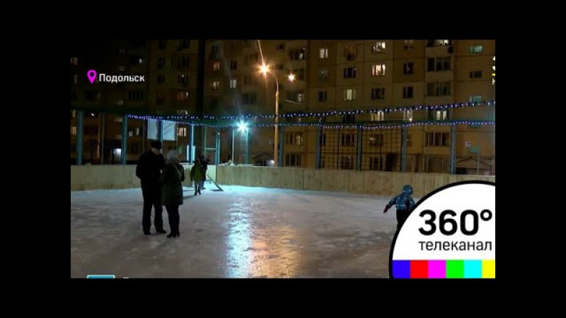 Жители Подольска превратили свой двор в каток