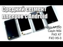 Плееры среднего сегмента с Android: Hidizs AP200, Cayin N5ii, FiiO X7, FiiO X5-3
