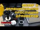 Драйверы Ural / Edge / DeafBonce. Обзор и прослушка