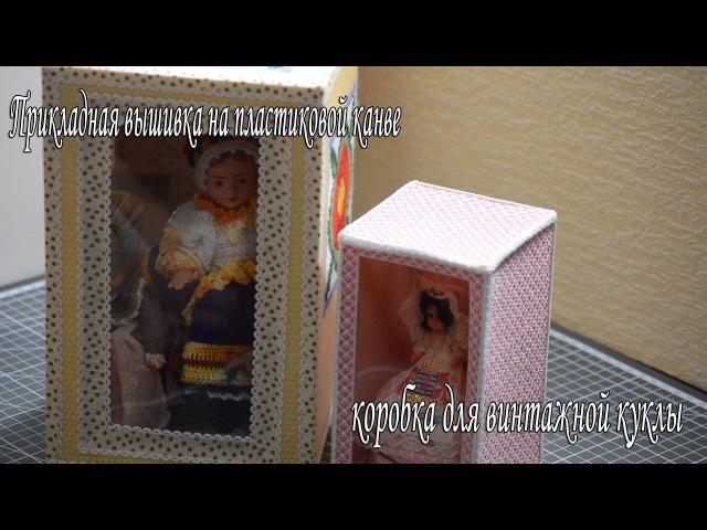Прикладная вышивка на пластиковой канве (коробка для винтажной куклы)